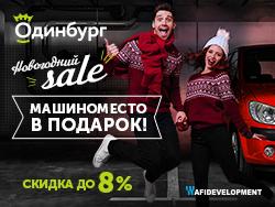 Новогодний SALE в ЖК «Одинбург» Скидки до 8% и машиноместо в подарок